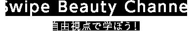 Swipe Beauty Channel 自由視点で学ぼう!!